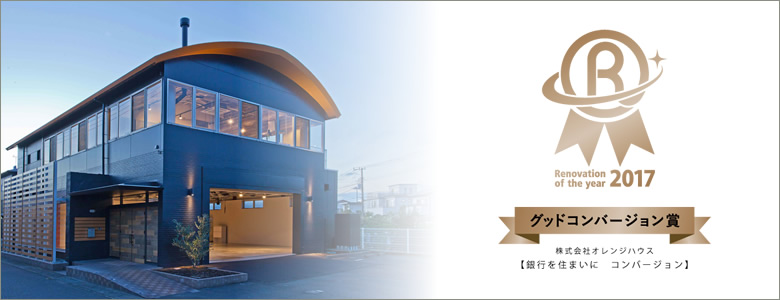 Renovation of the year 2017 グッドコンバージョン賞 銀行を住まいにコンバージョン